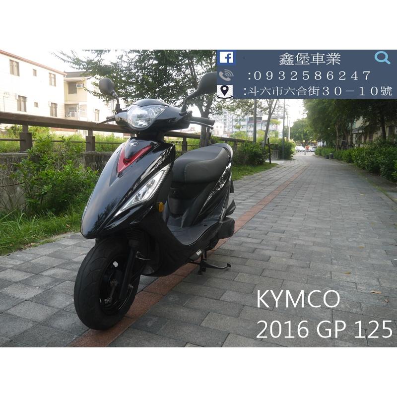 【 SeanBou鑫堡車業 】二手 中古機車 2016 KYMCO GP 125 里程 11322  保固六個月