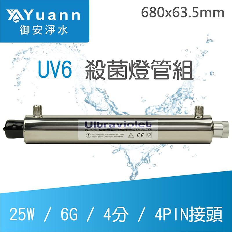 飛利浦 UV殺菌燈管組 / UV6 / 25W / 6G / 4分 / 4PIN