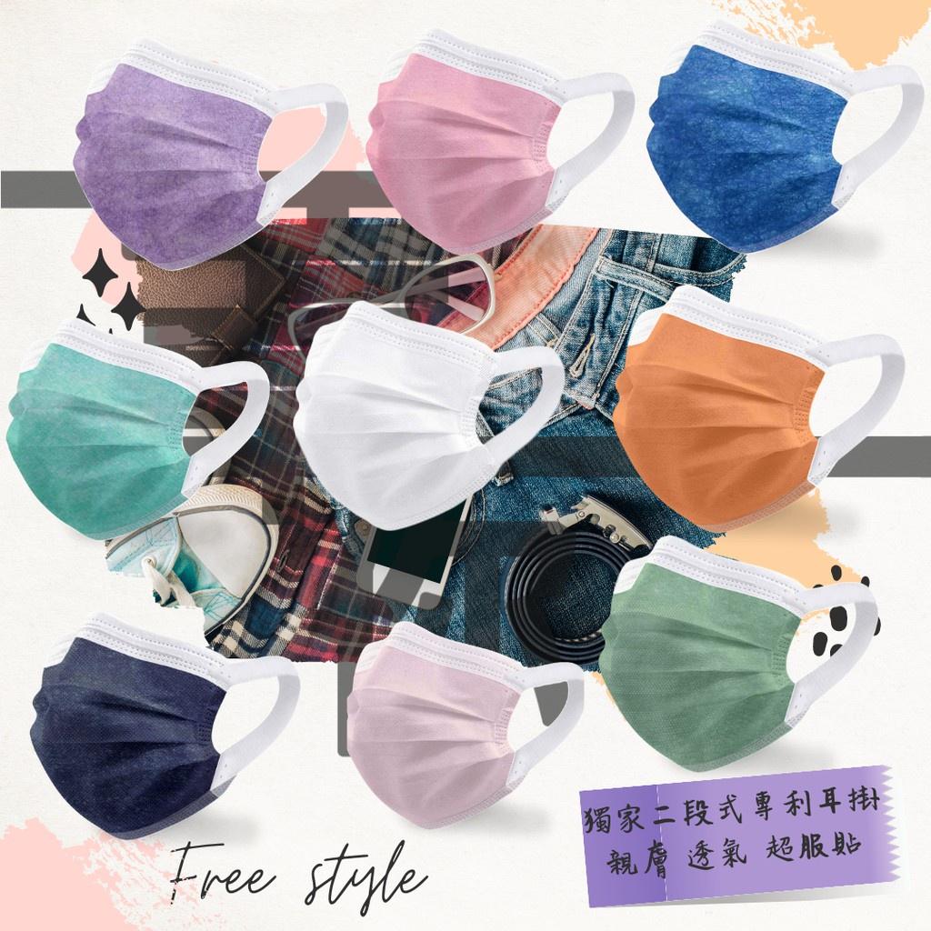 冠廷醫療口罩 專利耳掛 50入 MIT罩你︱時尚醫療口罩︱可調節耳掛 口罩 獨立包裝 台灣製 成人口罩 shop
