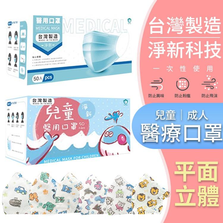淨新 醫療口罩 兒童口罩  淨新 台灣製 台灣製口罩 兒童口罩 成人口罩 台灣製造 3D口罩 兒童口罩 成人口罩 口罩