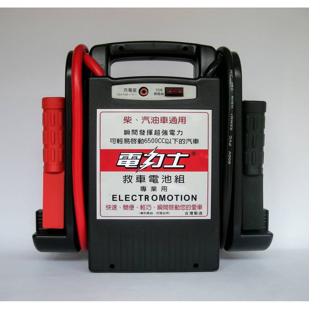 ☼ 台中苙翔電池 ► 電力士 6500CC A650 救援電池 汽油 柴油 電霸 電匠 電力公司 電力金剛 救車 哇電
