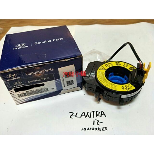 汽材小舖 正廠 ELANTRA 12- 有定速 時鐘彈簧 安全氣囊線圈 引爆線圈 方向盤線圈 螺旋線圈