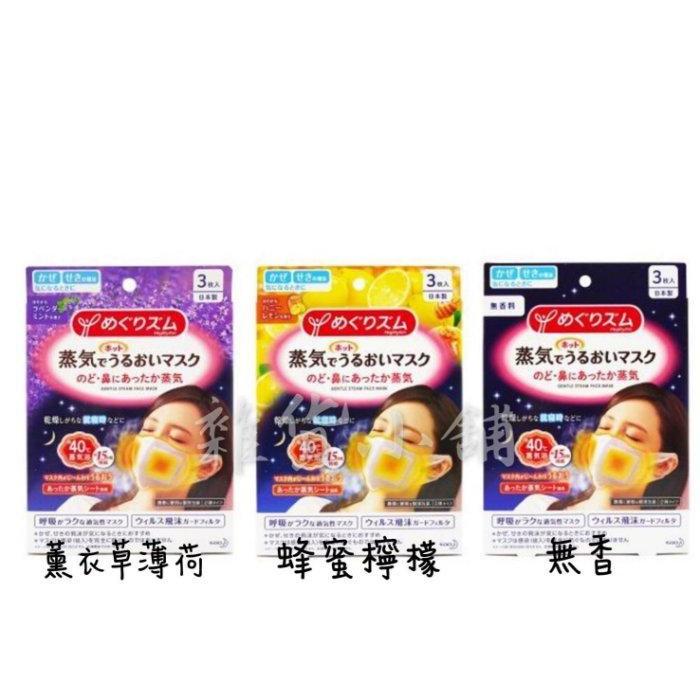 ❤雜貨小鋪❤ KAO 花王 潤澤蒸氣口罩 多款可選 3枚