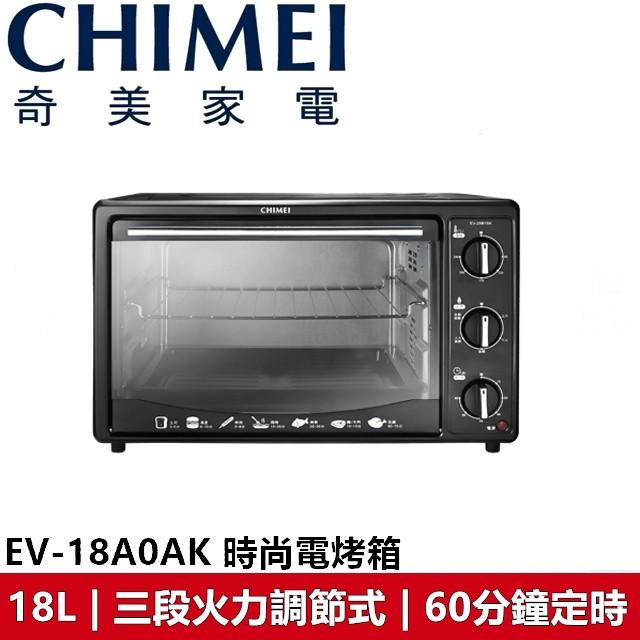 奇美 Chimei 18L機械式時尚電烤箱 EV-18A0AK