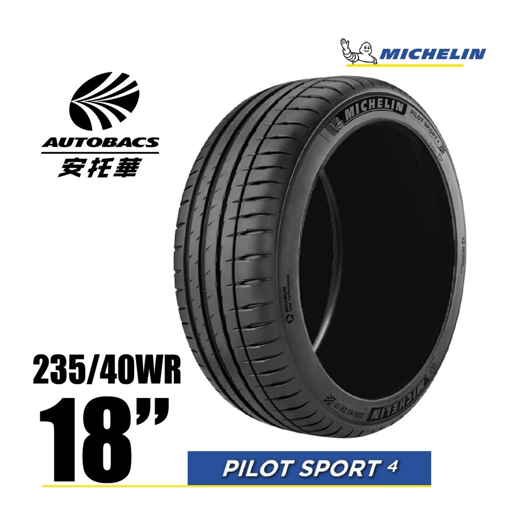 MICHELIN 米其林輪胎 PS4 - 235/40/18 PILOT SPORT 4/轎車胎
