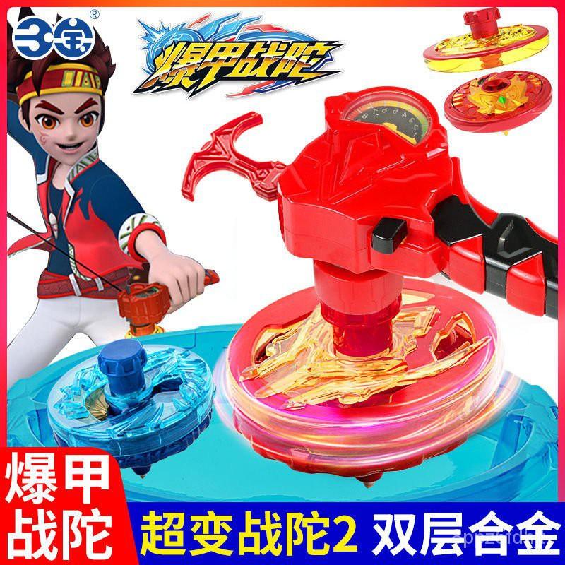 【正版免運】三寶爆甲戰陀新款超變戰陀2正版兒童戰鬥盤魔幻旋轉陀螺玩具男孩 O6Ki