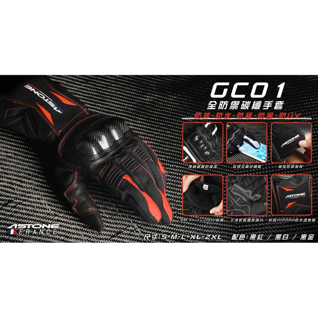 🎉開幕特惠🎉 ASTONE GC01 手套 騎士手套 全防禦碳纖手套 可觸控 防水 防寒 防風 防UV 透氣 小羊皮