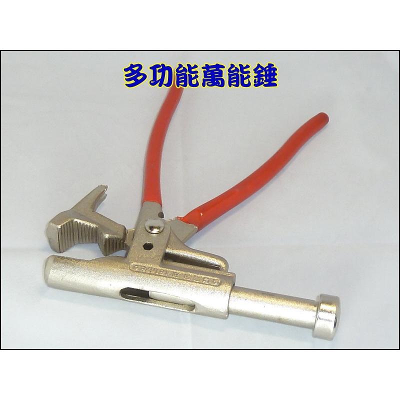 【有go蝦】WG052 多功能萬能錘 多用途鉗子 十合一錘鉗 多功能鉗子扳手 10種功能 家庭必備 木工電工
