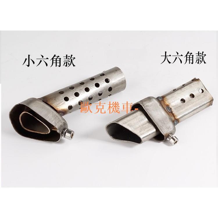 歐克機車-六角台蠍消音塞/六角排氣管/消音塞/回壓塞