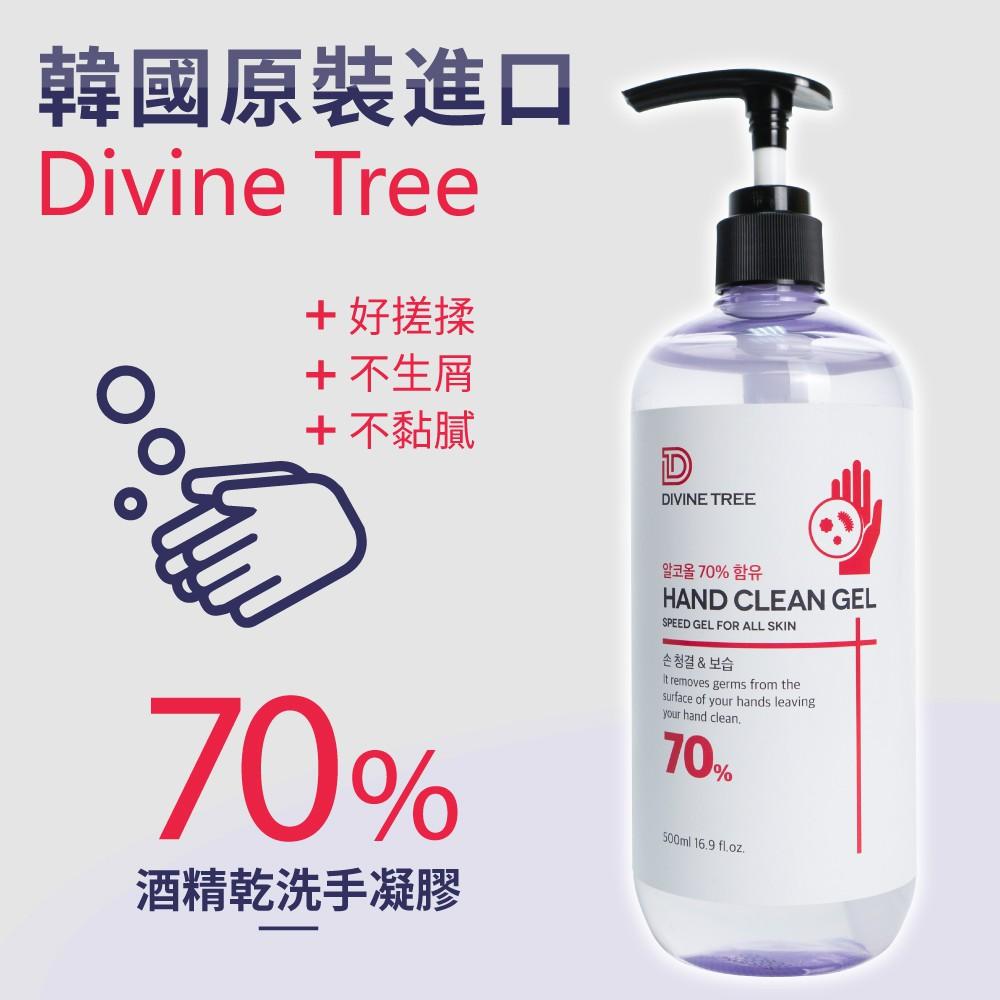 佶之屋 Divine Tree 韓國原裝進口70%酒精乾洗手凝膠