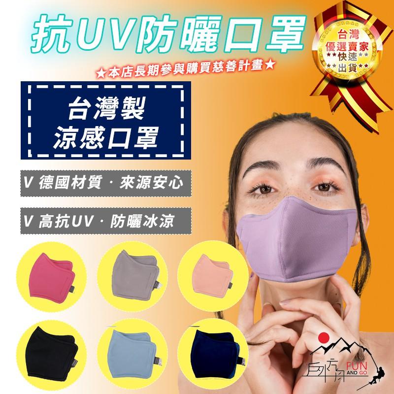 口罩 防曬口罩 抗UV口罩 機車口罩 涼感防曬口罩 台灣製 雪之旅 機車防曬 戶外方舟