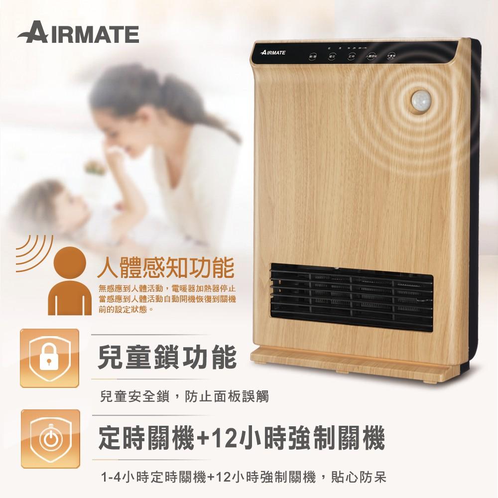 AIRMATE 艾美特 人體感知陶瓷式電暖器 HP12105R