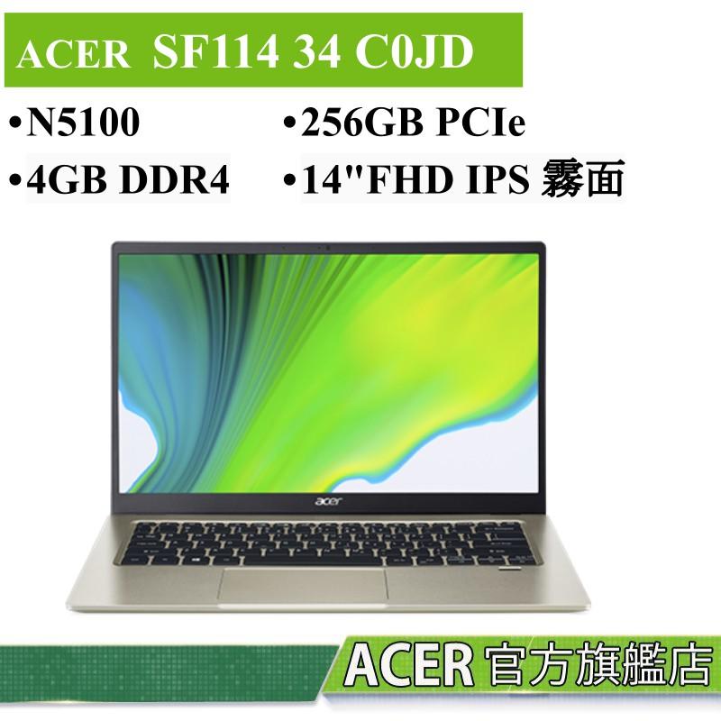 ACER 宏碁 Swift1 SF114 34 C0JD SF114-34-C0JD N5100 金 14吋 輕薄筆電
