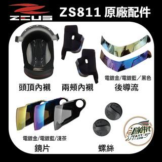 ZEUS 811 配件 鏡片 電鍍片 螺絲 內襯 臺南市