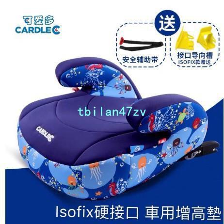 isofix硬接口增高墊汽車用兒童安全座椅增高墊3-12歲寶寶車載便攜式坐墊isofix硬接口