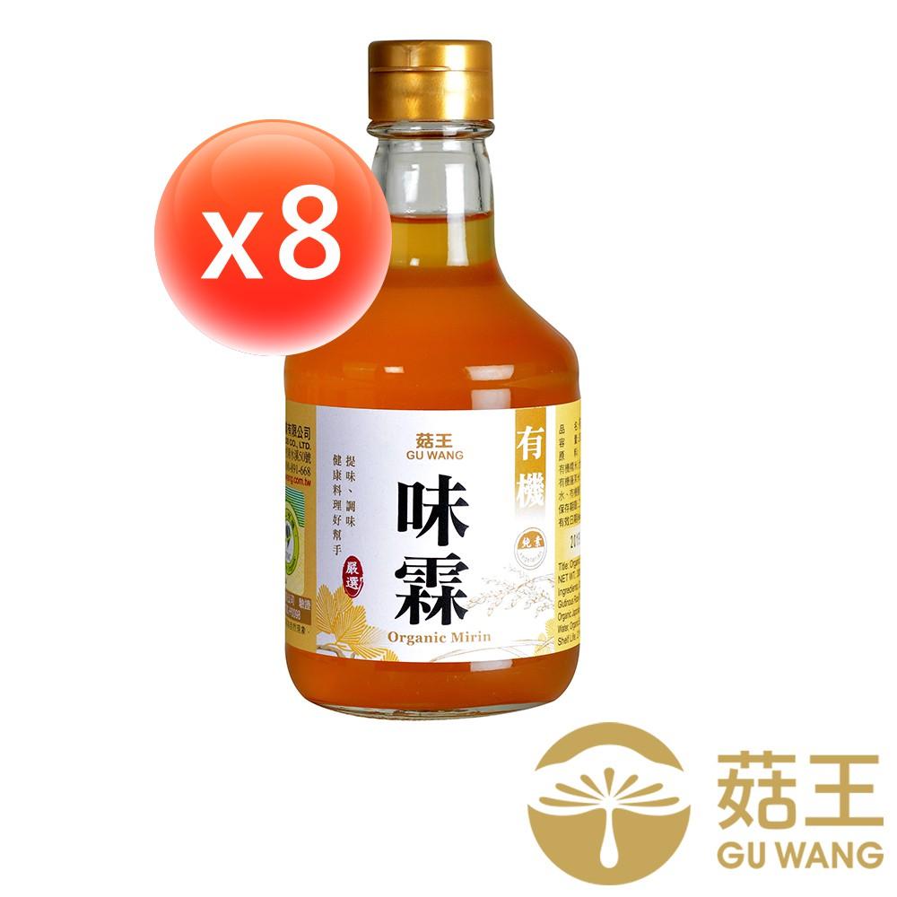 【菇王食品】有機味霖300ml(8入組)