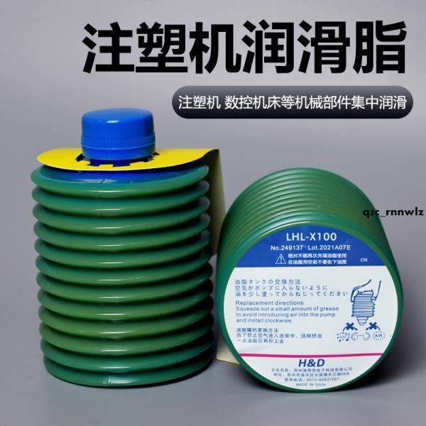 下殺*日本LUBE LHL-X100-7海天機床成型機潤滑油脂 兄弟牧野注塑機黃油