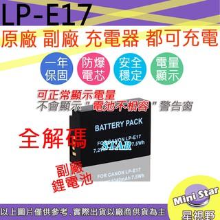 星視野 全解碼 副廠 電池 CANON LPE17 LP-E17 M3 M5 M6 850D 800D 77D 750D 高雄市