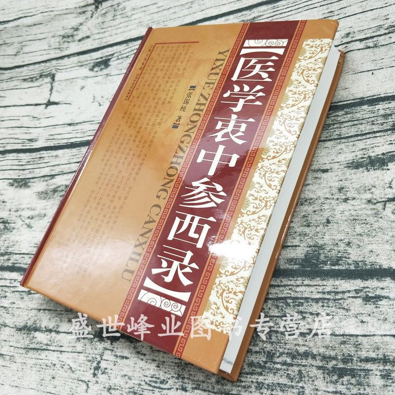 醫學衷中參西錄(精裝)張錫純書籍科技叢書醫學讀物中醫養生圖書