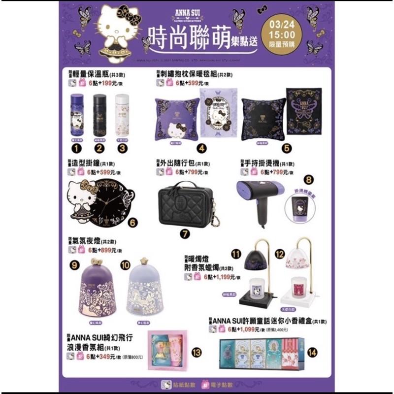 《現貨》7-11 kitty 凱蒂貓 時尚聯盟 ANNA SUI 抱枕 毛毯 小香禮盒 香氛