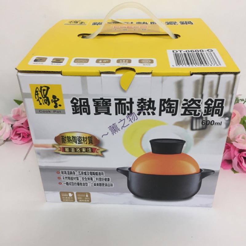 ~薰之物~鍋寶 耐熱陶瓷鍋 600ml DT-0600-G 陶瓷鍋 耐熱鍋 湯鍋 燉鍋 燉煮鍋
