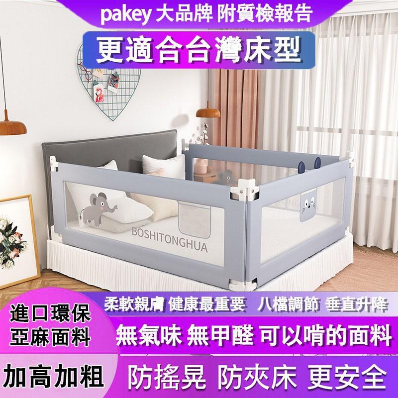 Pakey送一個Y帶兒童床邊升降護欄 升降床護欄 床圍 垂直升降圍欄 垂直升降防摔擋板 床邊護欄圍欄 嬰兒護欄 寶寶圍欄