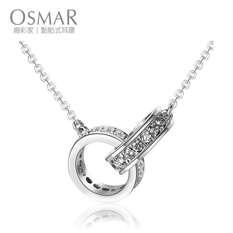 絢彩家【OSMAR】經典時尚相扣雙環鑲鑽合金項鍊