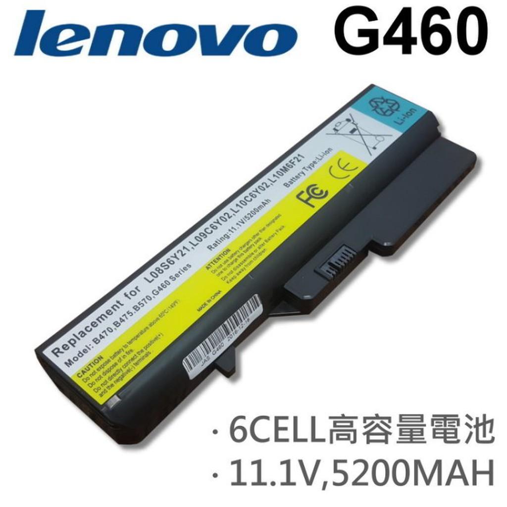 G460 日系電芯 電池 G575E G575G G575L G575M V360 V360A V370 LENOVO