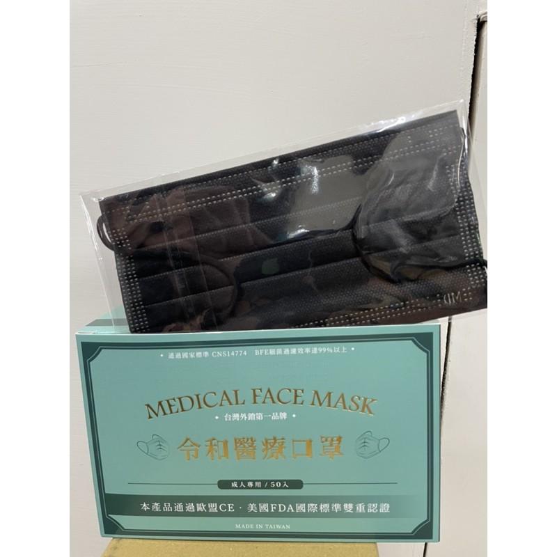 口罩 醫用口罩 醫療口罩 黑色口罩 黑耳繩 黑內層 成人口罩 MD 雙鋼印 令和醫療口罩 台灣製 現貨 發票