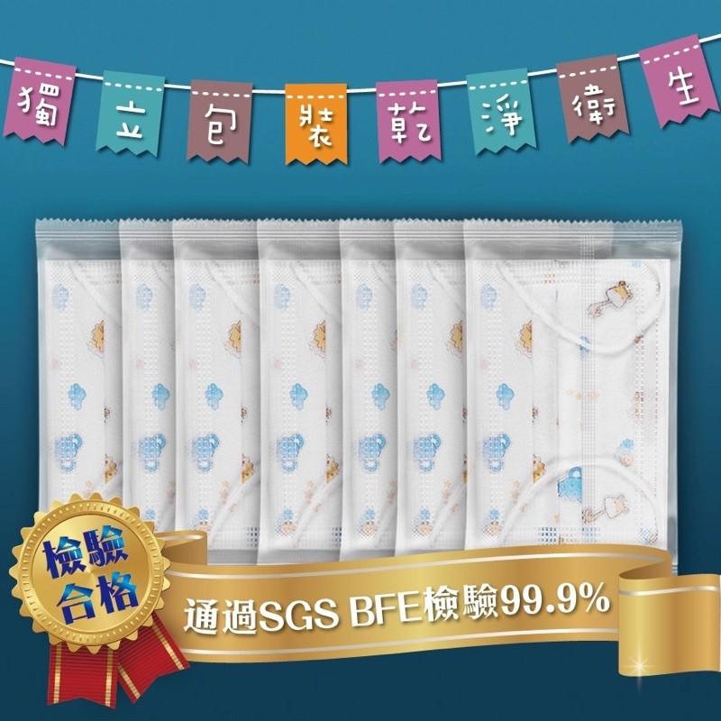 🎆SGS 認證BFE99.9%👍 小童透氣口罩  幼幼口罩😷秒發 獨立包裝1片1包 可混搭 一次性口罩