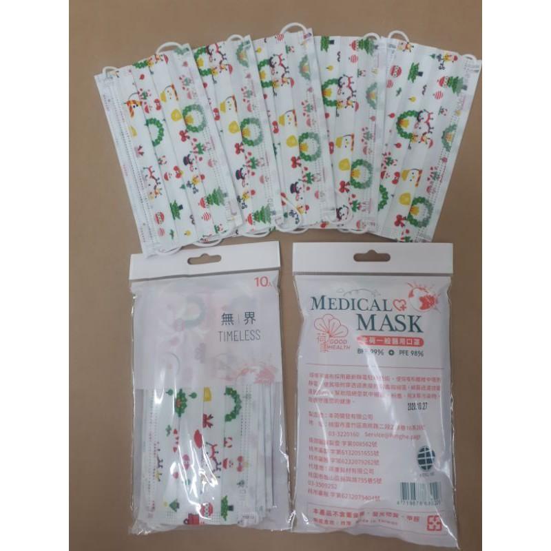 便宜😘MD雙鋼印🦋荷康🎄🎉✨醫~療口罩10枚袋裝💜👈