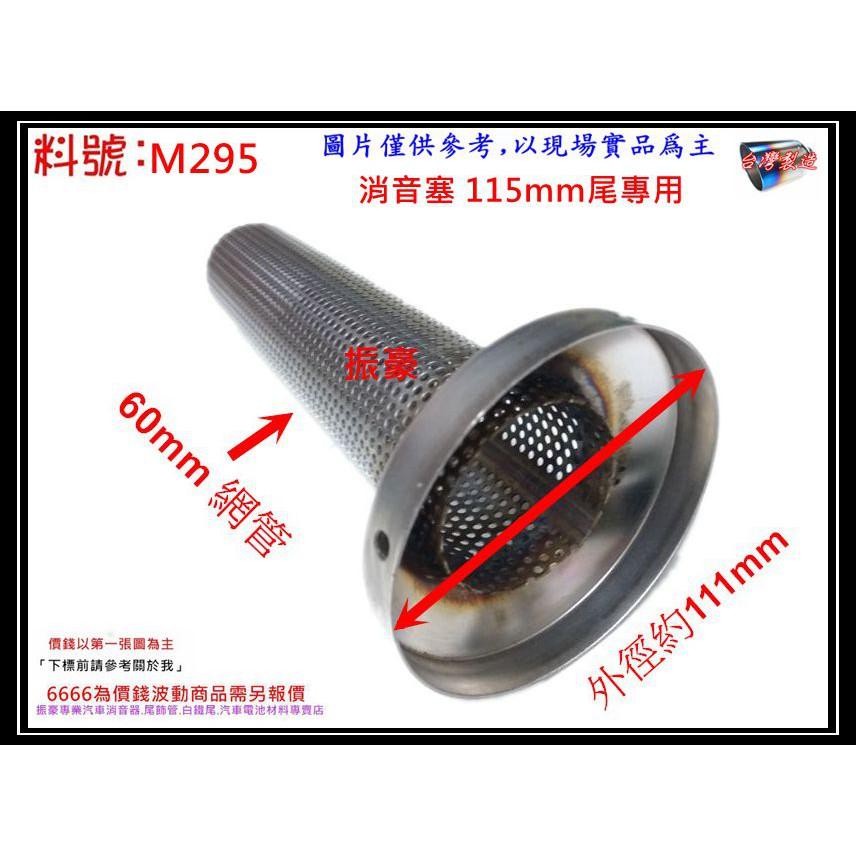 消音塞 調音器 調音蓋 排氣管 白鐵 網管 外徑60mm 115mm尾專用 可有效降低聲音共鳴 料號M295 有代客施工