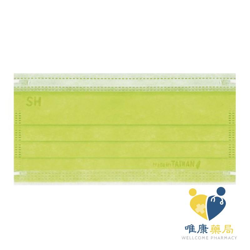 上好生醫 醫用口罩 酪梨綠 雙鋼印(50入/盒) 原廠公司貨 唯康藥局