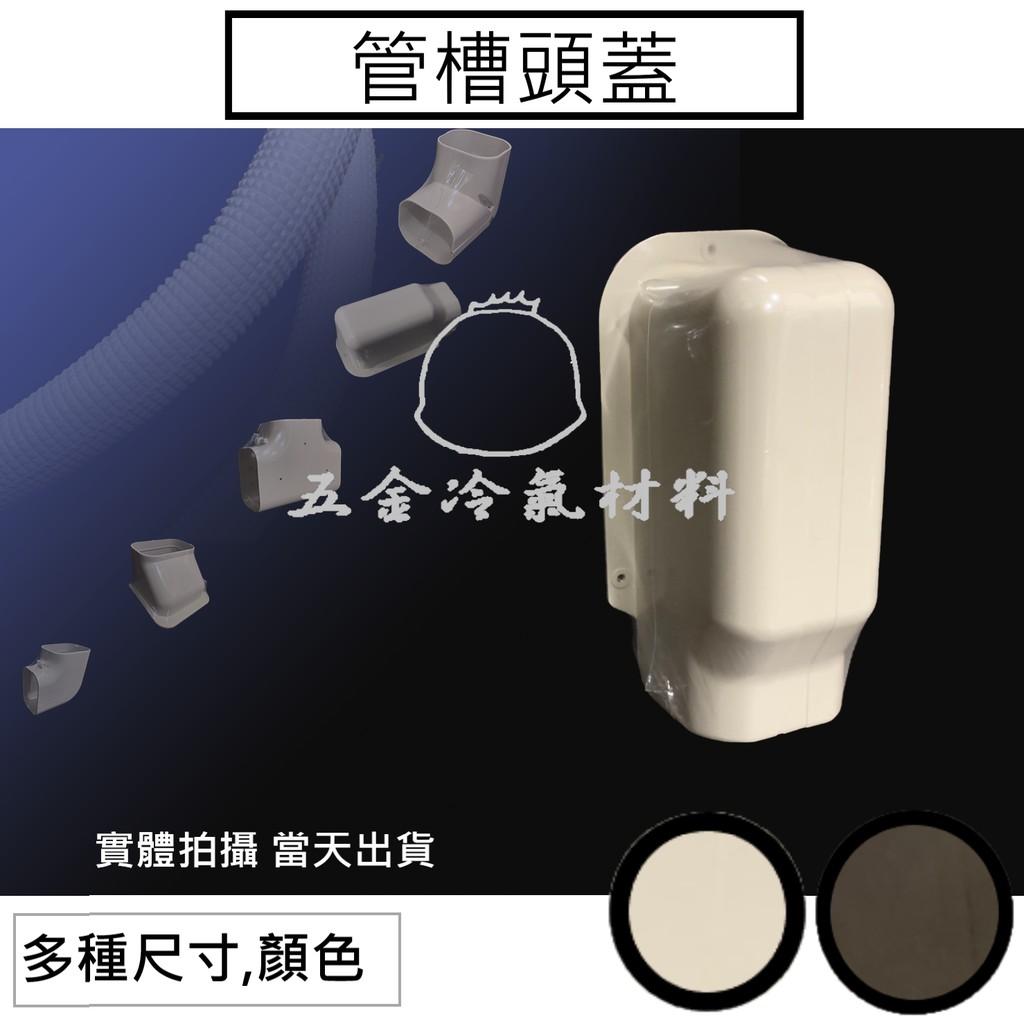 免運k🔥 冷氣 管槽配件 銅管被覆 冷氣銅管 被覆材 冷氣管線管路 白色保溫管 包覆材料 牆蓋 纏繞VC布 白