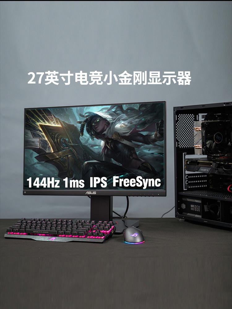新品免運 Asus/華碩小金剛VG279Q 27吋熒幕 144hz顯示器 電競IPS屏幕 電腦顯示屏