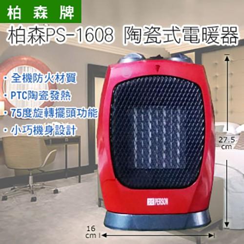 福利品 柏森牌   陶瓷式電暖器PS-1608