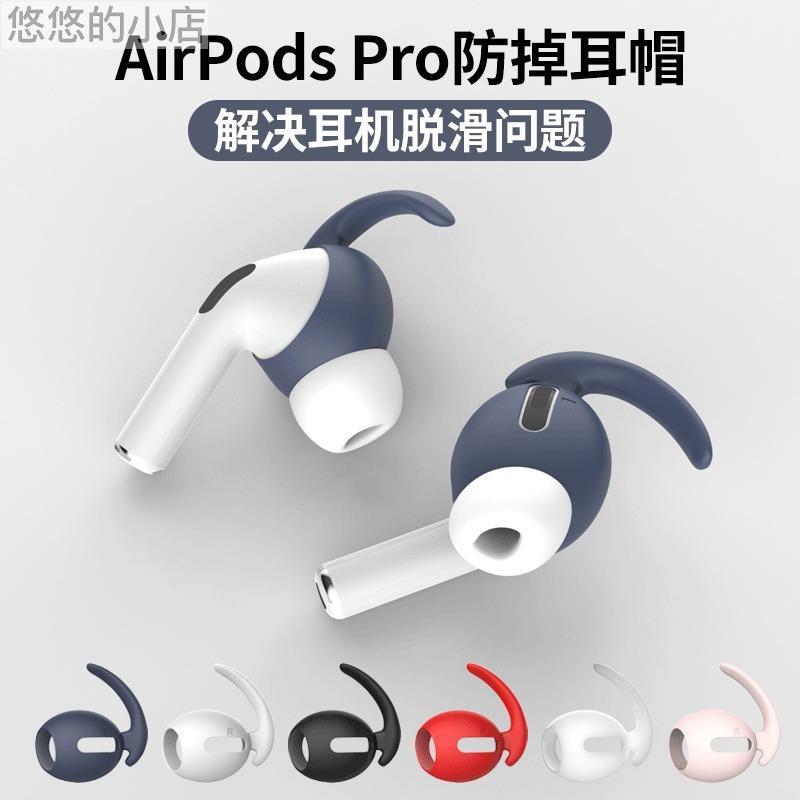 3對組超薄 Airpods pro藍牙耳機保護套 airpods3矽膠防滑運動耳塞套 耳帽 雙層隔音加強版入耳式滿299