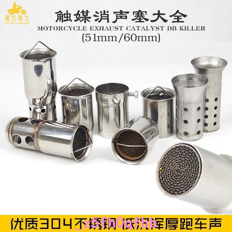 【滿額·免運】熱銷·消音塞 排氣管消音塞 消音器 消音管 觸媒 回壓芯 51mm口徑消音器摩托車60mm排氣管消聲器