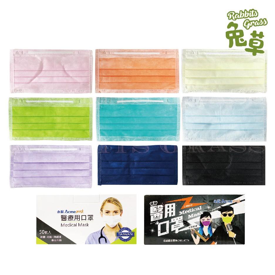 永猷 醫療用口罩 50入/盒 (成人) 藍色、粉紅色、炫彩綠、亮眼橘、天青藍、紫色、黃色 醫用口罩 成人口罩