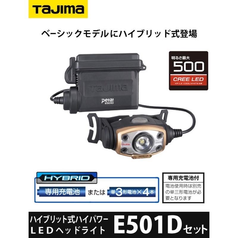 頭燈|TAJIMA 田島 LE-E501D-SP 500流明 充電式 LED 頭燈 雙能源 防水IPX4 (含稅)
