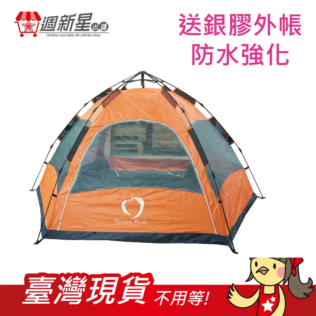 6-8人雙門自動秒開帳篷 帳篷 快開帳 露營 野餐 郊遊 遊戲屋 蒙古包 加送外帳