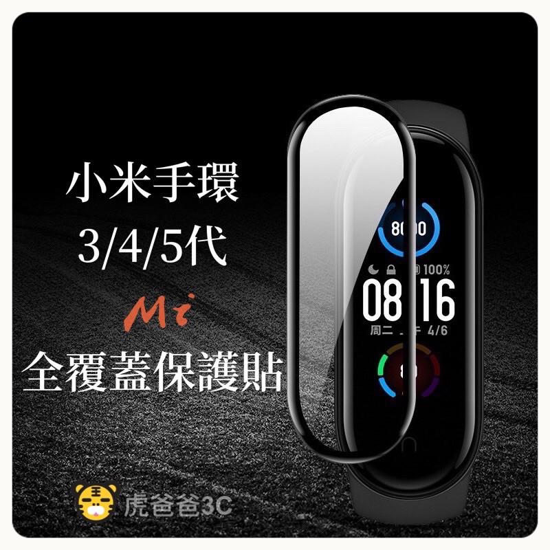 【現貨免運】小米手環保護貼 小米手環5 10D曲面滿版螢幕保護貼 小米手環5 小米手環6 小米手環4