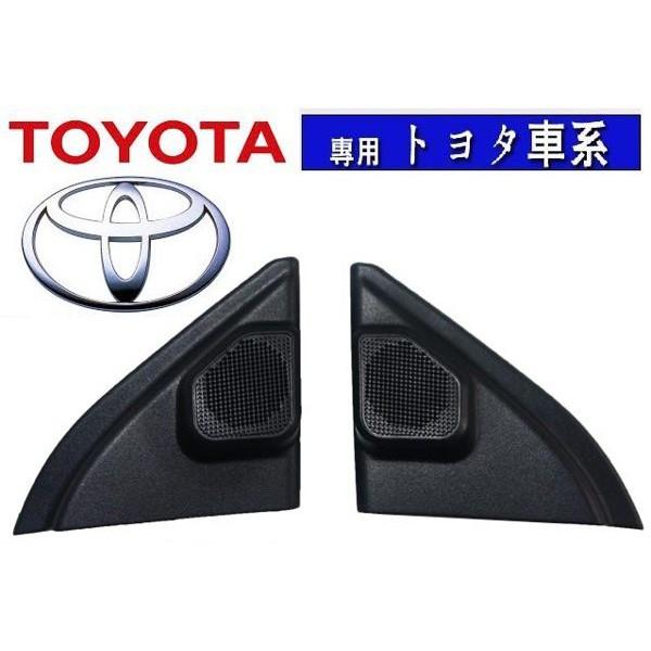 豐田 TOYOTA 16年 ALTIS 專用型 高音喇叭 A柱喇叭 音場輔助 免改裝 免剪線 直上