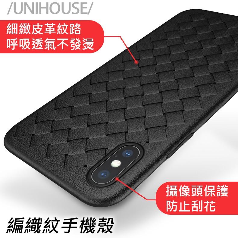 蘋果皮套編織紋手機套 iPhone手機殼 手機皮紋保護套 SE/6/7/8/X/XS/XR/MAX (ss860)
