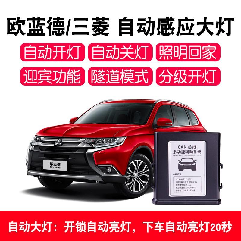 適用于16-20款Mitsubishi三菱新outlander 奕歌自動大燈感應器開關感光改裝配件