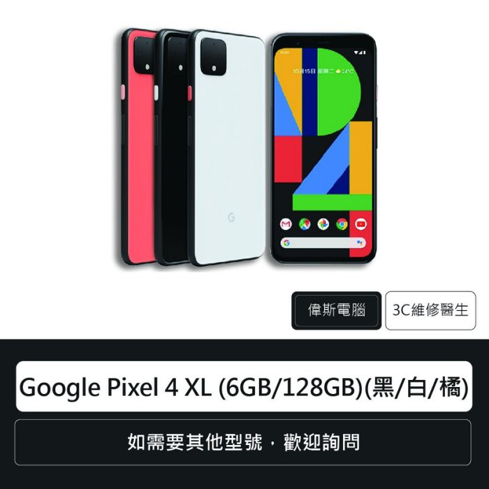 Google Pixel 4 XL(黑/白/橘)6.3吋 6G/128G 原廠手機 全新空機