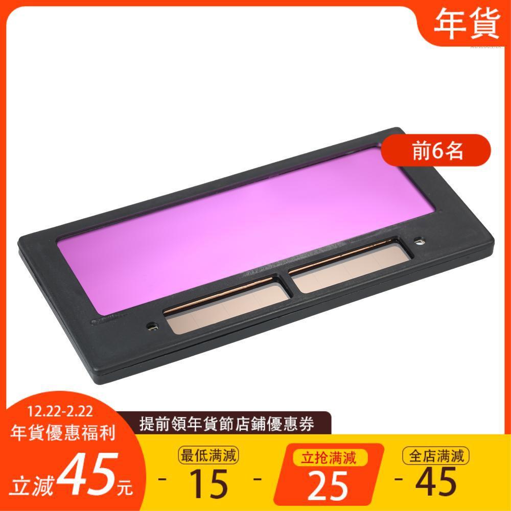 新年特惠光控變色鏡片電焊面罩專用焊接鏡片太陽能自動變光液晶鏡片變光片