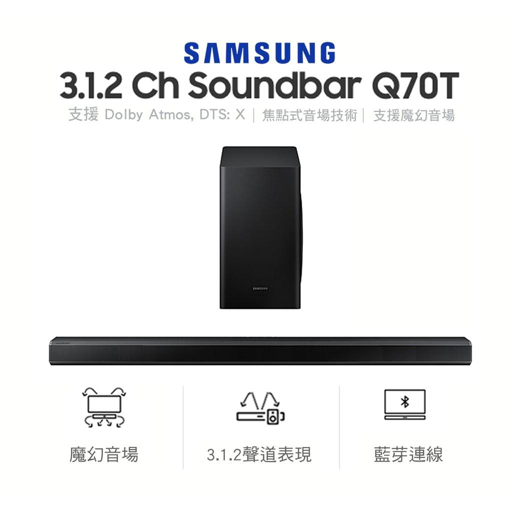 現貨 三星SAMSUNG Soundbar Q70T HW-Q70T/ZW 3.1.2 聲霸 魔幻音場 杜比 Q80R