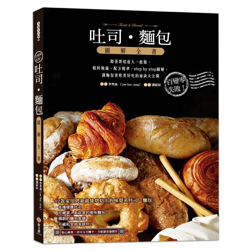 吐司‧麵包圖解全書:餡料飽滿、配方精準、step by step圖解,讓麵包更軟更好吃的祕訣大公開