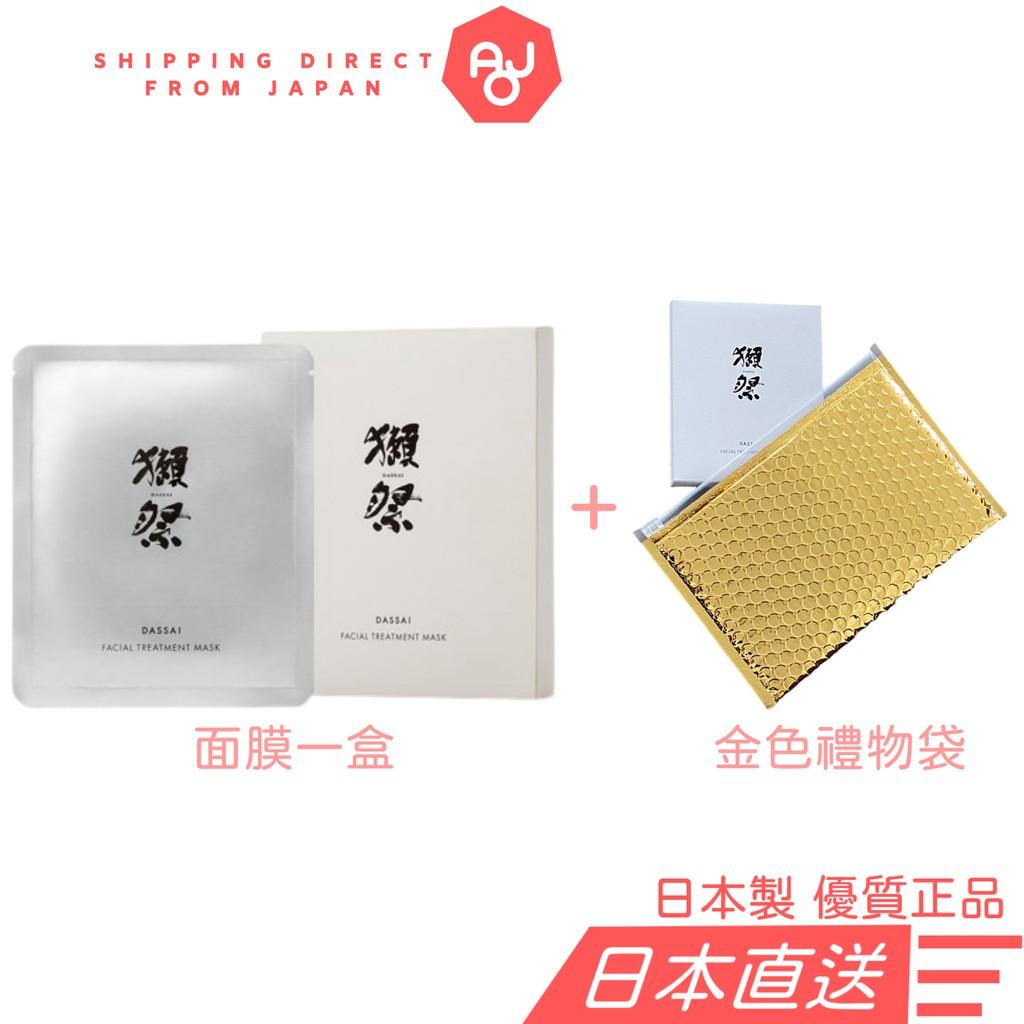 獺祭 DASSAI 酒粕精華面膜 1盒+ 金色禮物袋 2020新推出/ 或銀色保護禮物袋